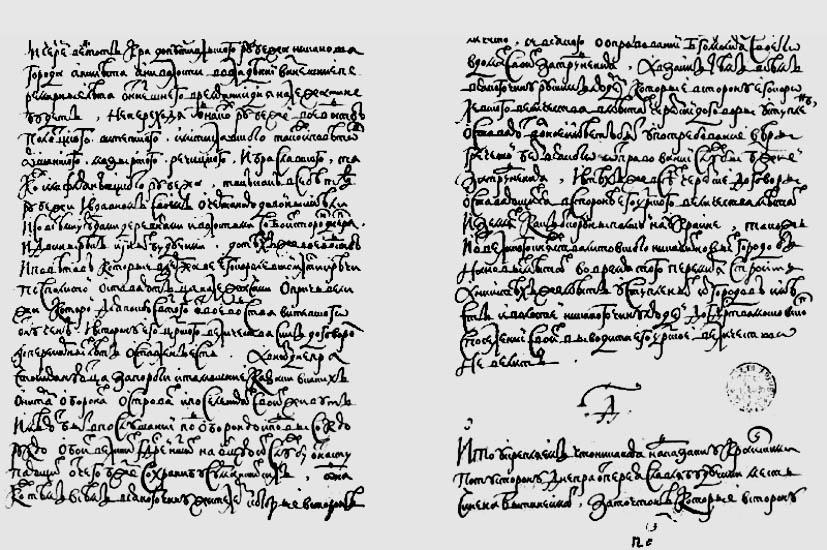 Андрусівський договір