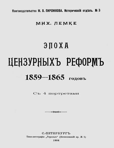 Валуєвський циркуляр 1863